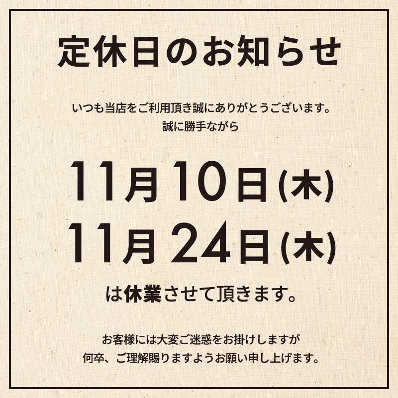 mumokuteki cafe&foods 11月定休日のお知らせ