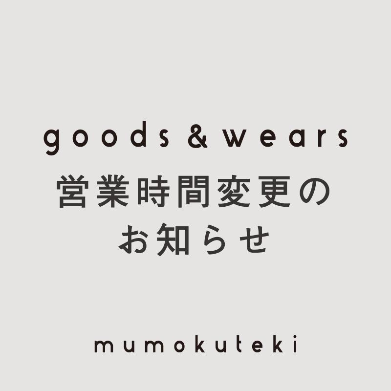 営業時間変更のお知らせ<goods&#038;wears 京都店>