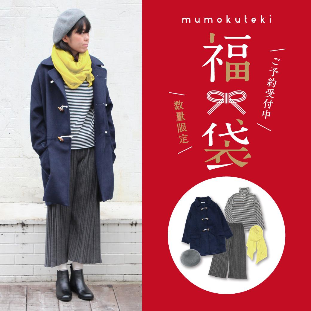 mumokuteki 福袋ご予約スタート!