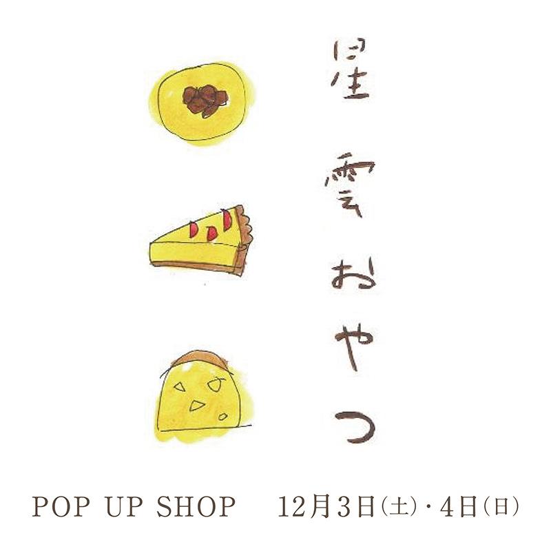 星雲おやつ POP UP SHOP