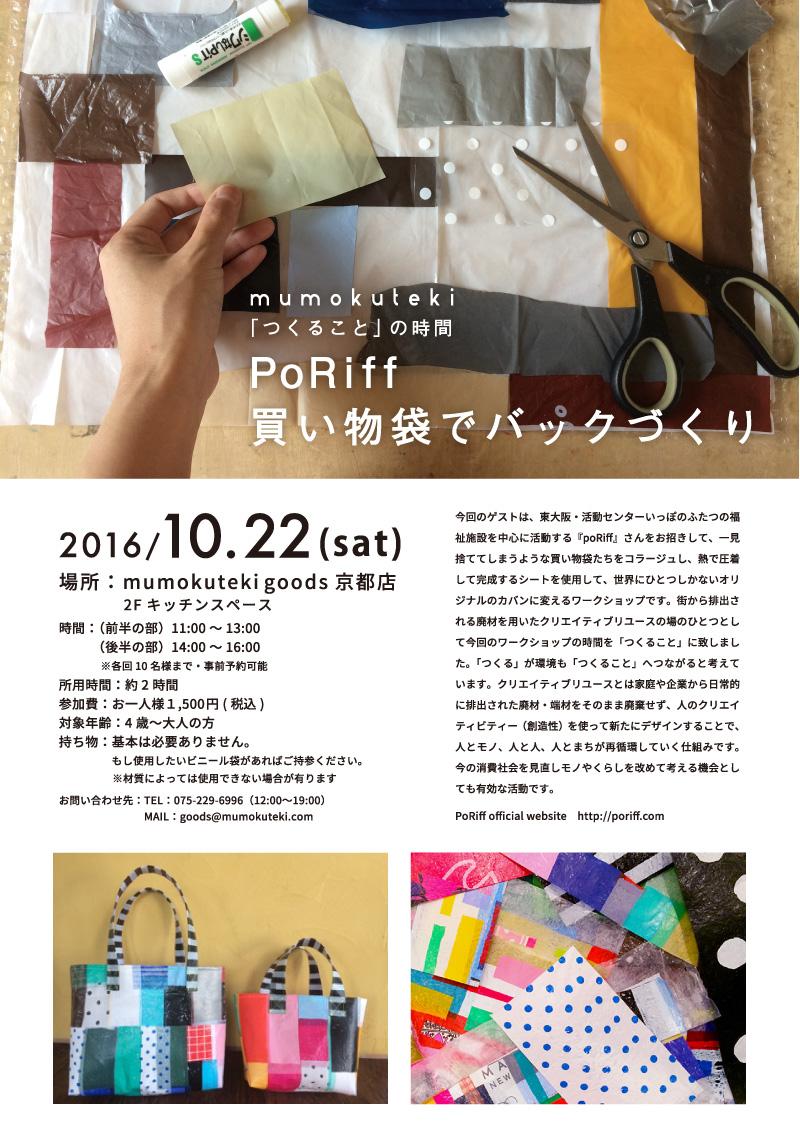 poriff