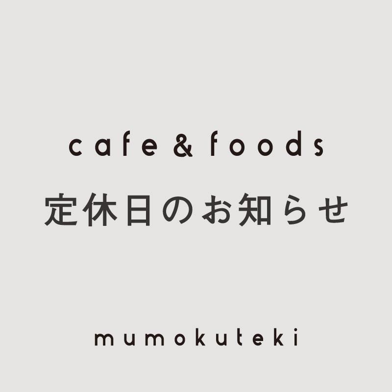 cafe 6月定休日のお知らせ