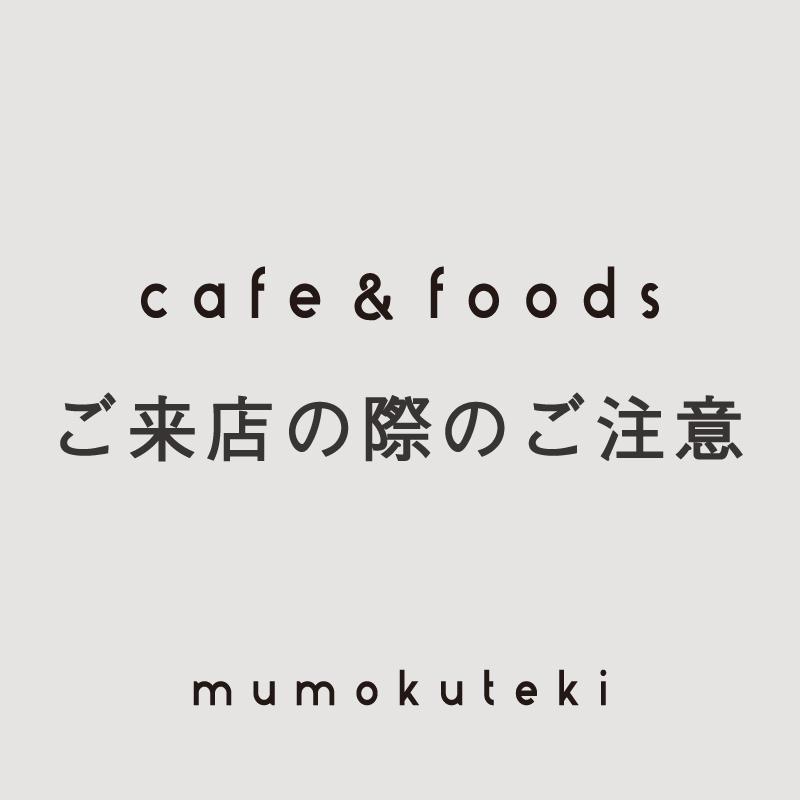cafe ご来店の際のご注意
