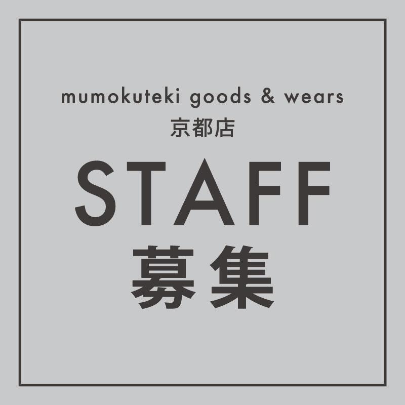 mumokuteki goods 京都店スタッフ募集のお知らせ