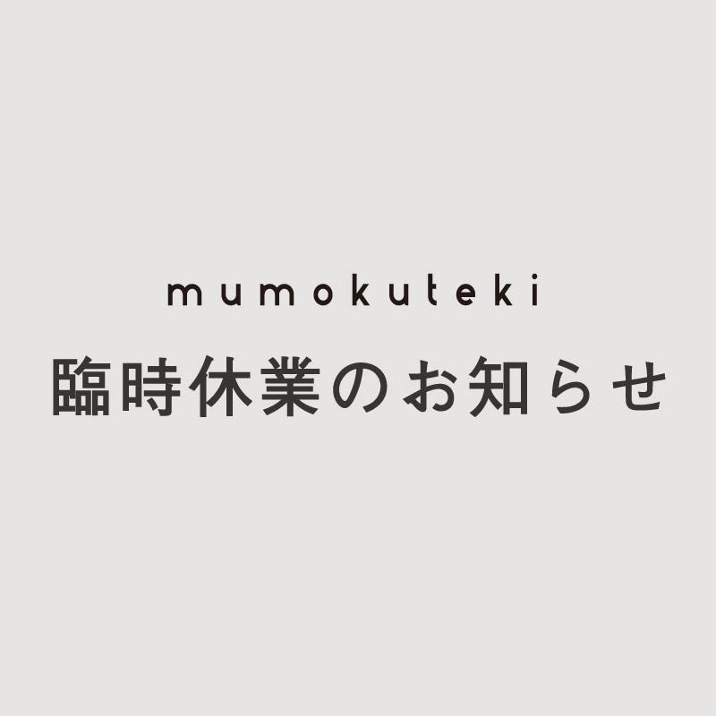 mumokuteki 本日臨時休業のお知らせ
