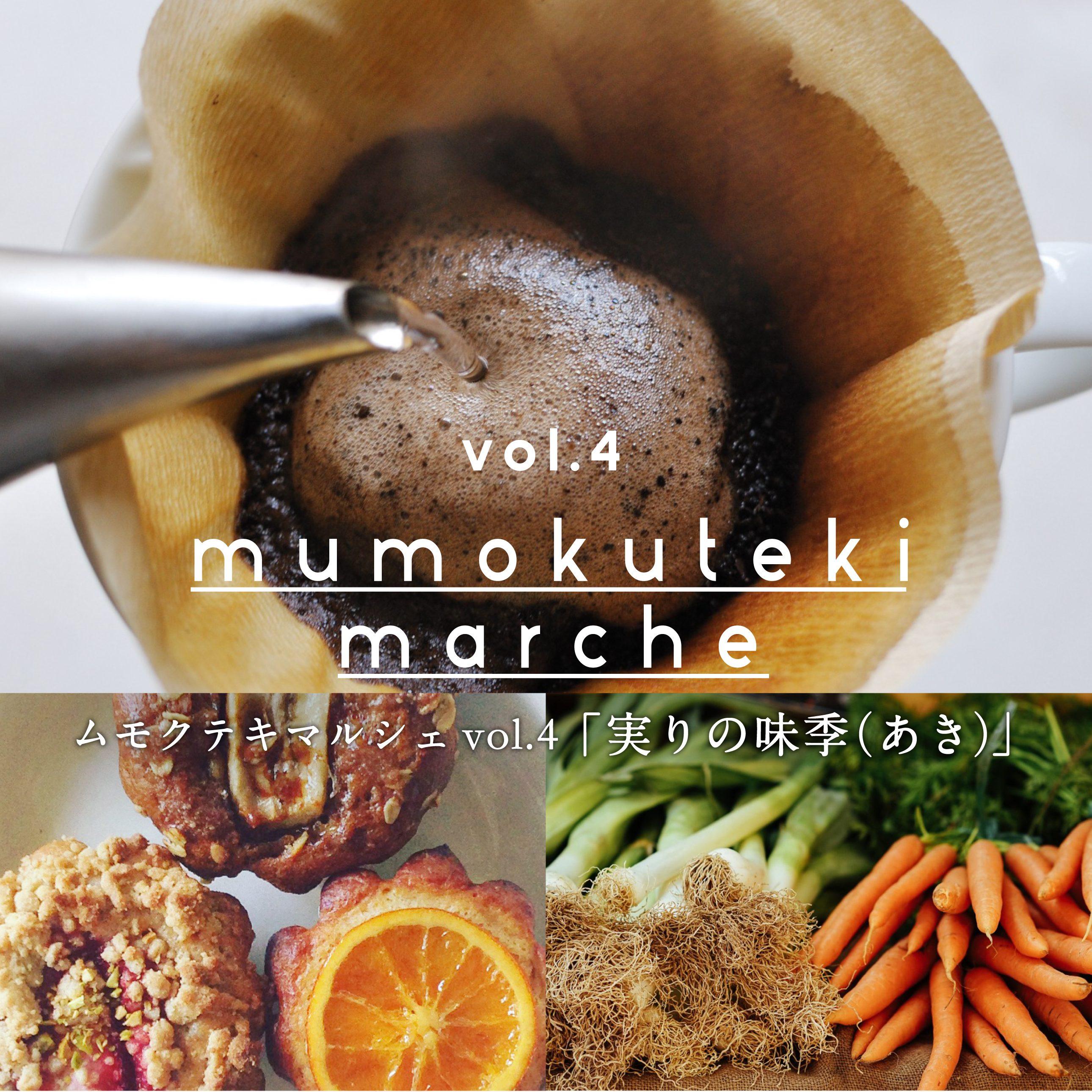 11月18日(sat)ムモクテキ マルシェ vol.4「実りの味季(あき)」@mumokuteki 3階ホール