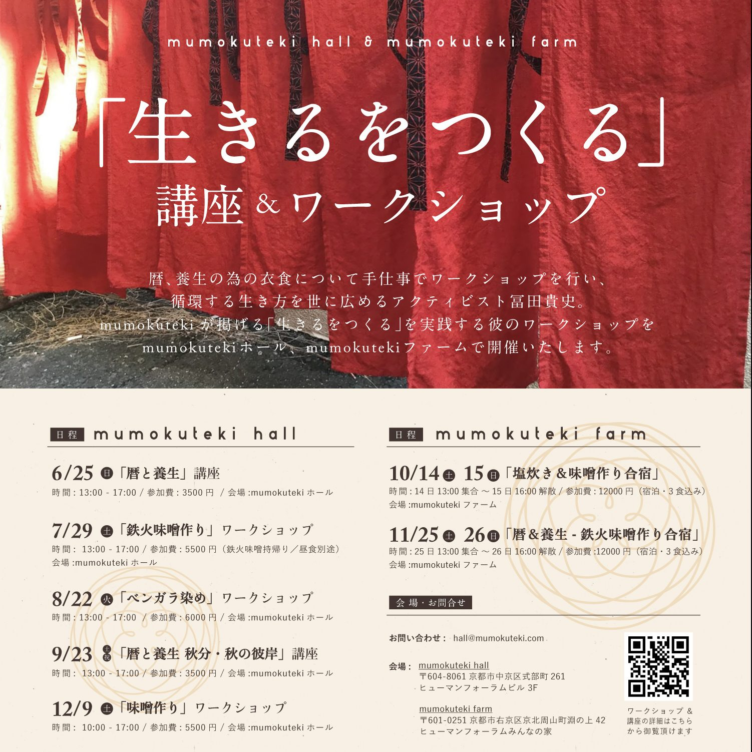 6/25(日) 冨田貴史「暦と養生」講座 @mumokuteki 3階ホール