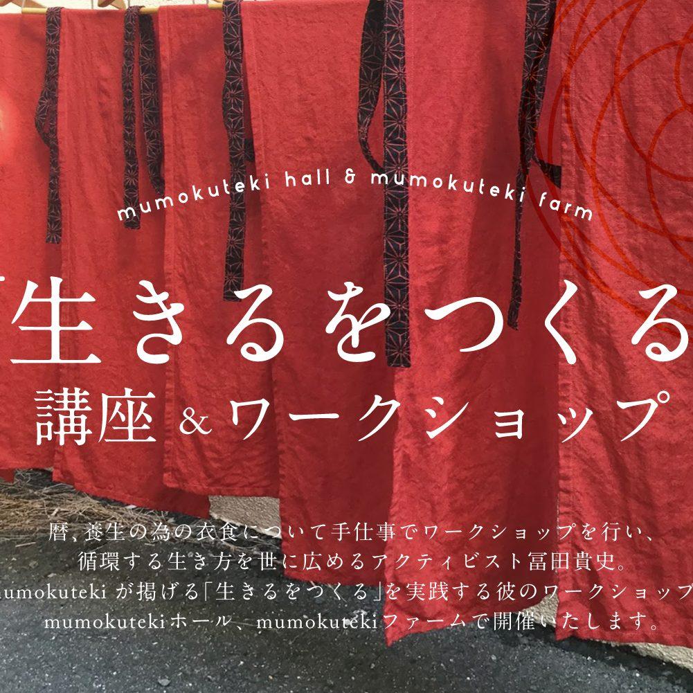 10月17日(火)季節味噌を作るワークショップ(麦味噌編)&MISO NIGHT