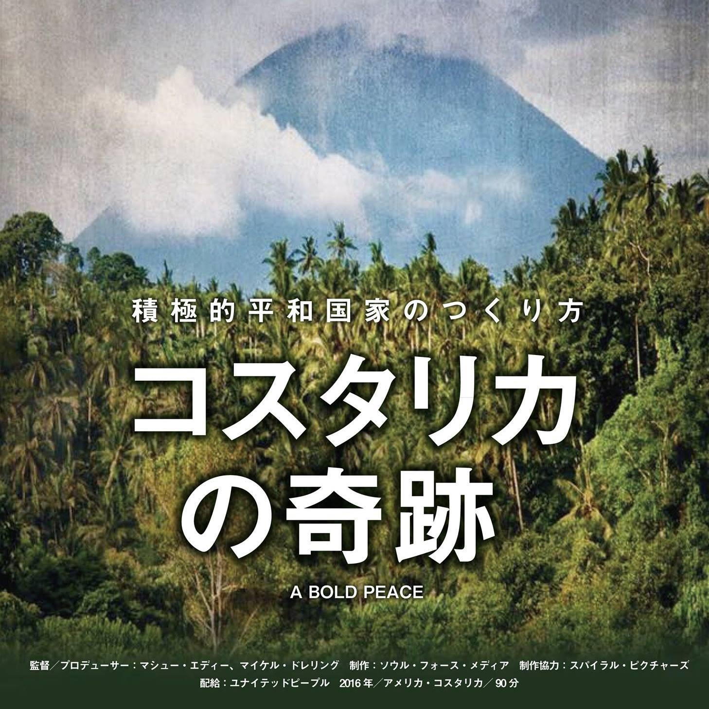 8月13日(sun) mumokuteki-cinema 特別上映会「コスタリカの奇跡」&交流会 @mumokuteki 3階ホール