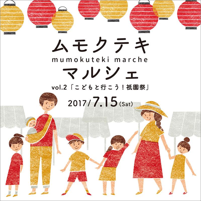 7/15(sat)開催のMumokuteki マルシェ vol.2「こどもと行こう!祇園祭」のFacebookイベントページ出来ました!
