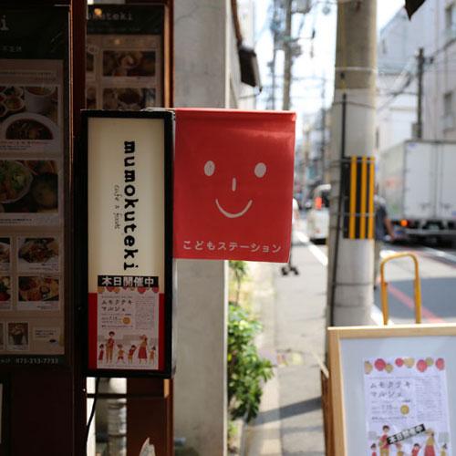 ムモクテキ マルシェVol2「こどもといこう!祇園祭」レポート