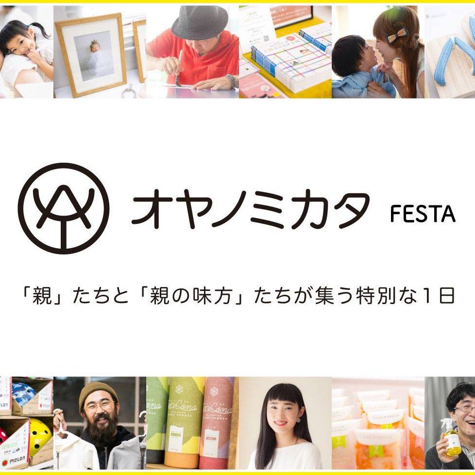 10月1日(日)オヤノミカタフェスタvol.1  @mumokuteki 3階ホール
