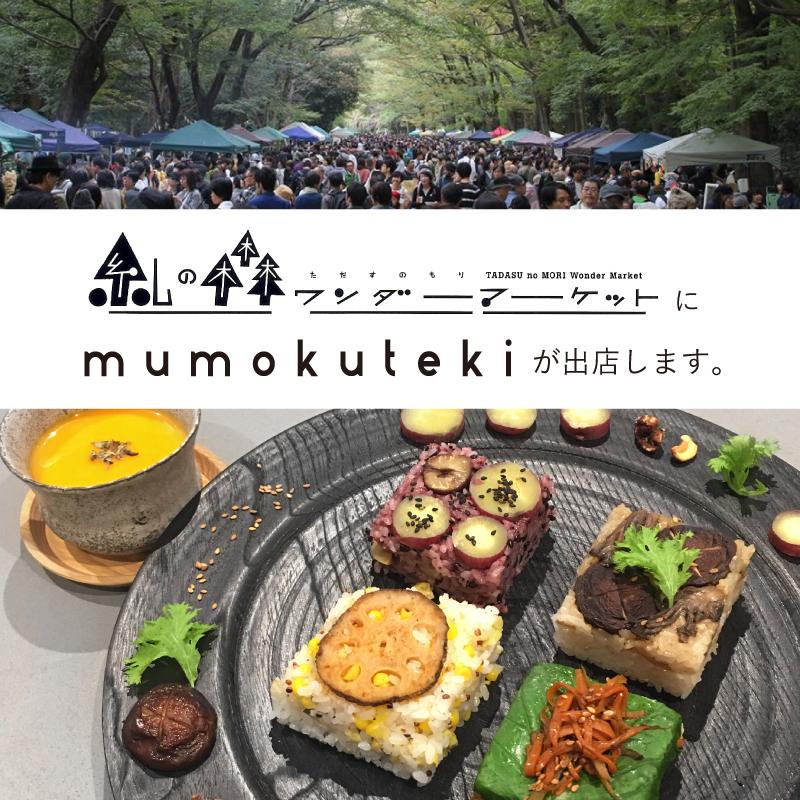 糺の森ワンダーマーケットにmumokutekiが出店します。