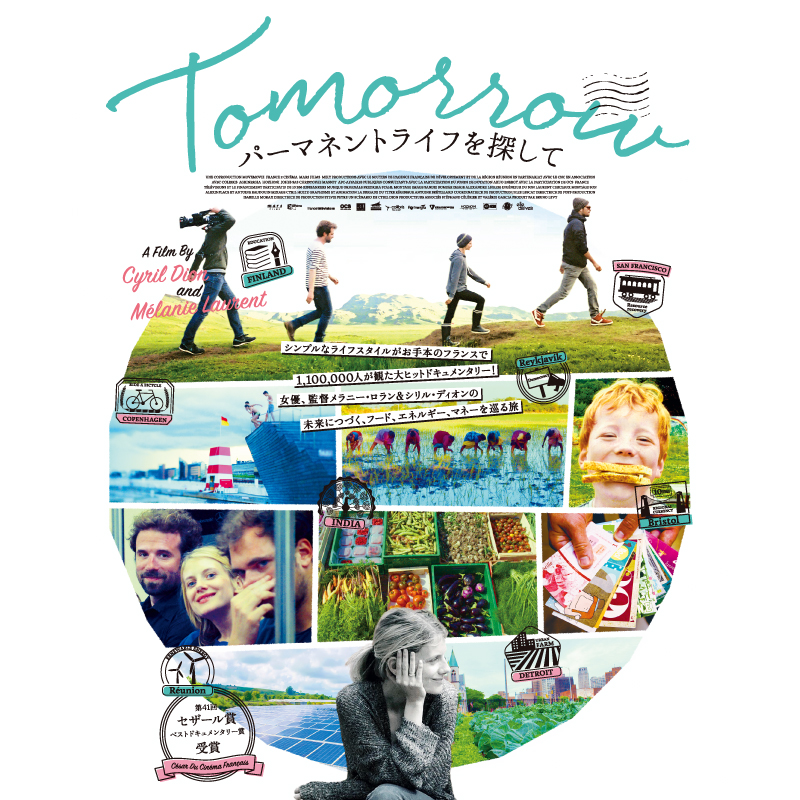 mumokuteki cinema 『Tomorrowパーマネントライフを探して』