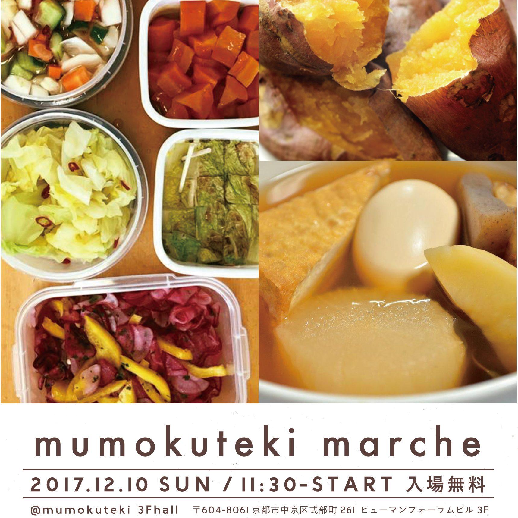 12月10日(日)mumokuteki マルシェ vol.5「食の冬支度」開催!