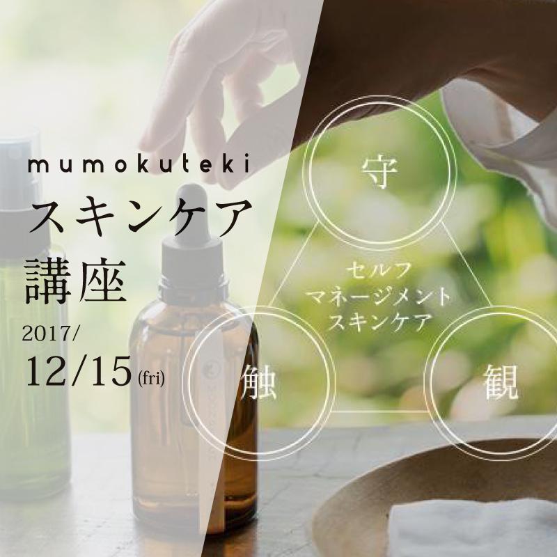 mumokuteki スキンケア講座