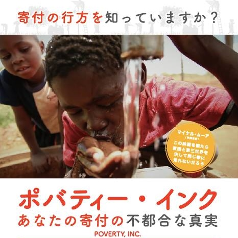 mumokuteki cinema 番外編『ポバティー・インク 〜あなたの寄付の不都合な真実』