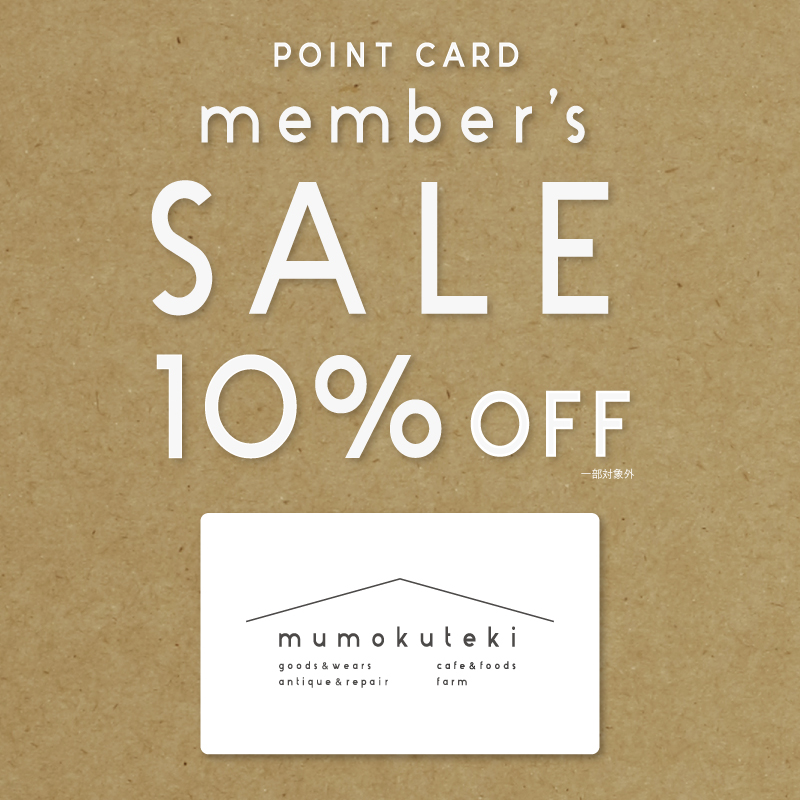 POINT CARD member's SALE 10%OFF!