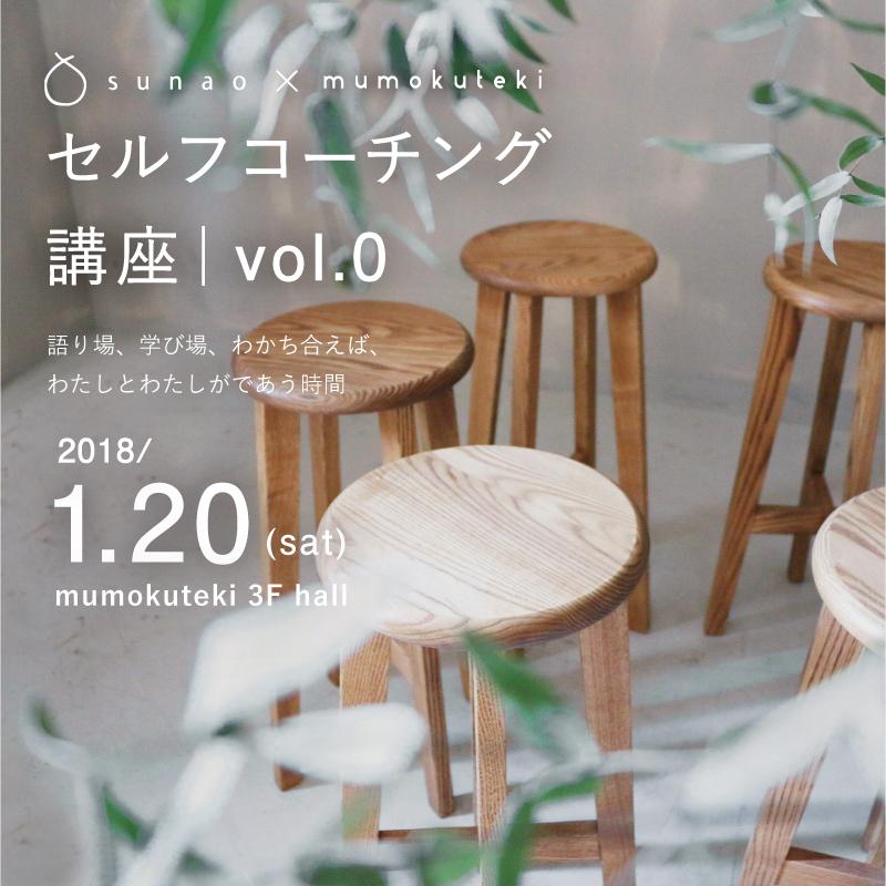 mumokuteki×sunao セルフコーチング講座|vol.0