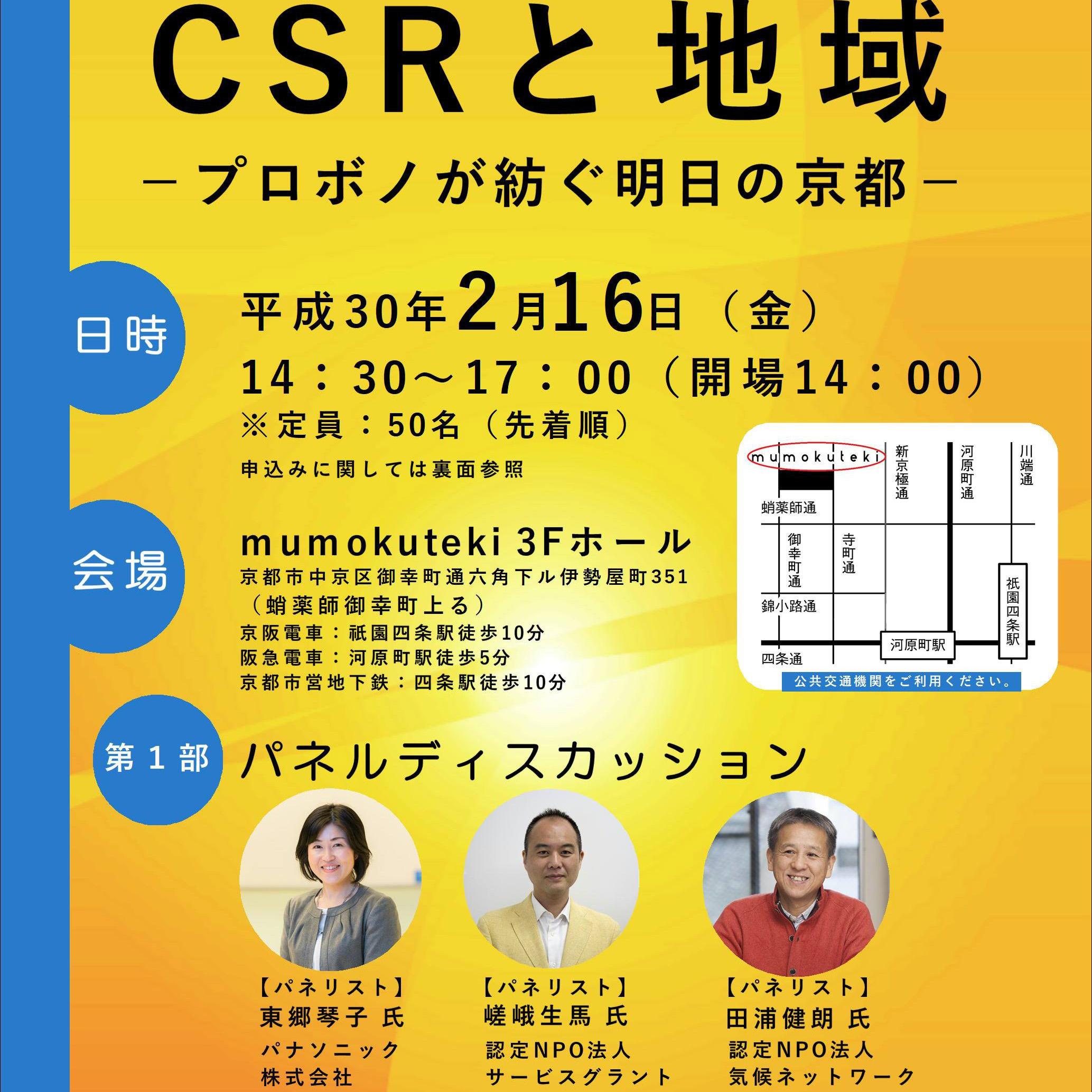 シンポジウムCSRと地域  -プロボノが紡ぐ明日の京都-