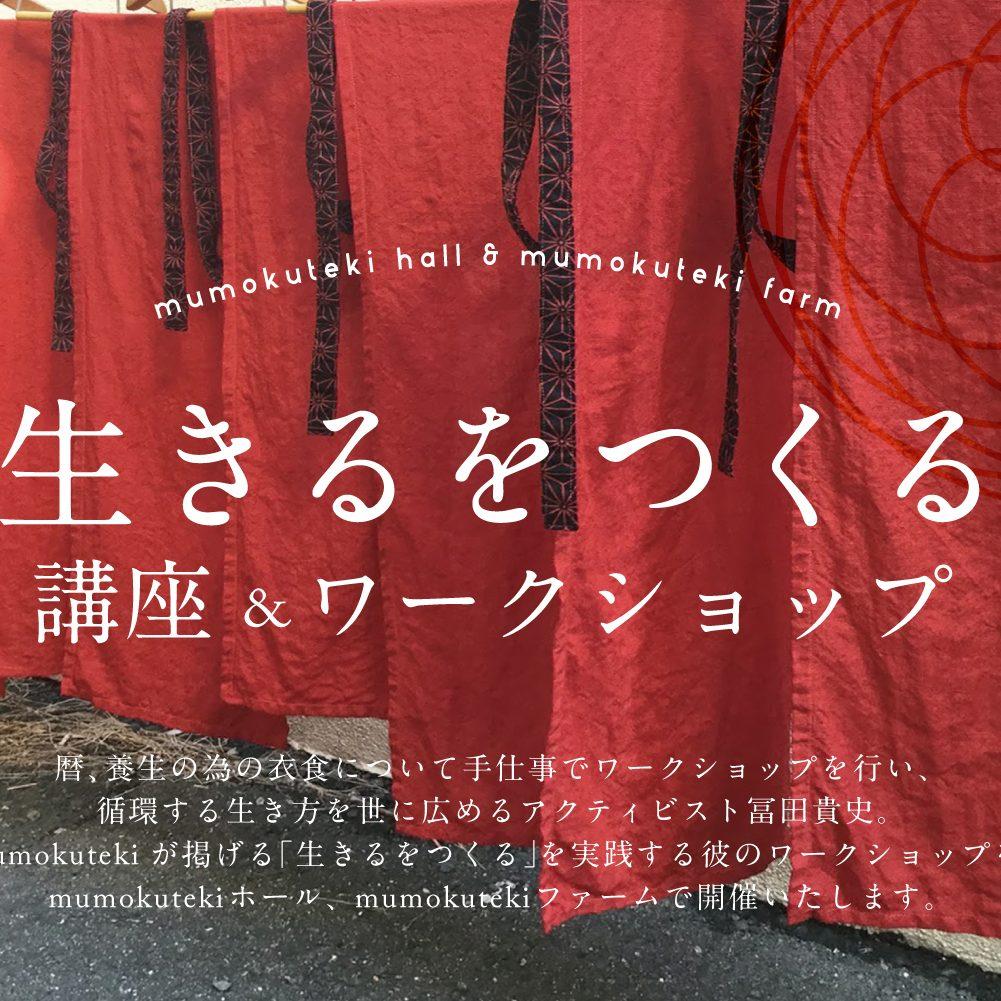 1月30日(火)季節味噌を作るワークショップ「豆米味噌(大豆糀・白米糀味噌)編」@mumokuteki ホール13:00~18:00