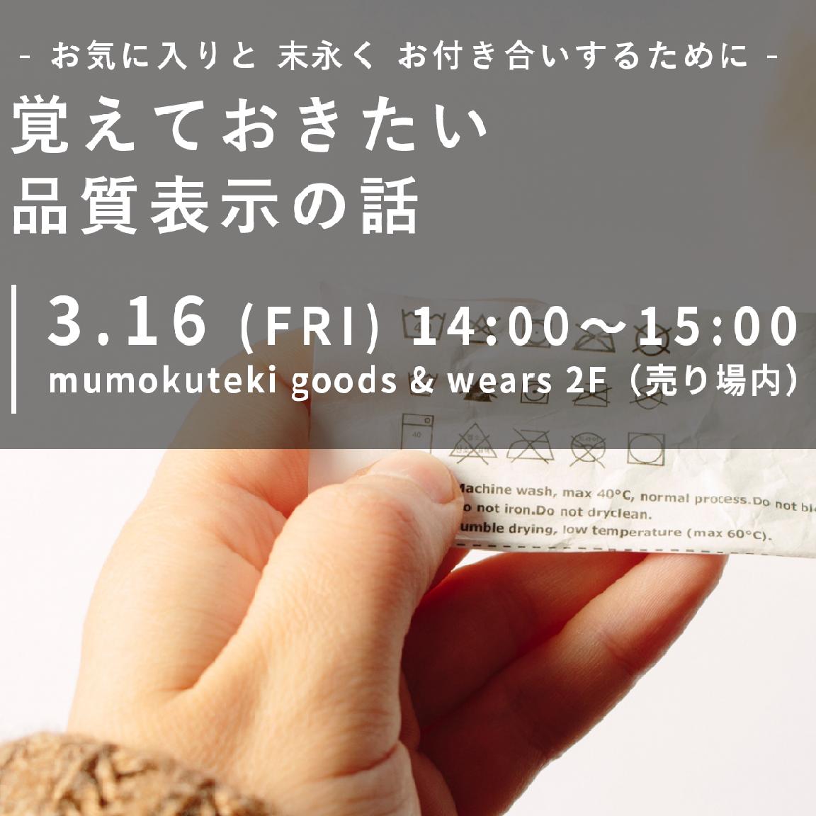 3月16日(金)-お気に入りと末永いお付きいをするために-『覚えておきたい、品質表示の話』トークイベント