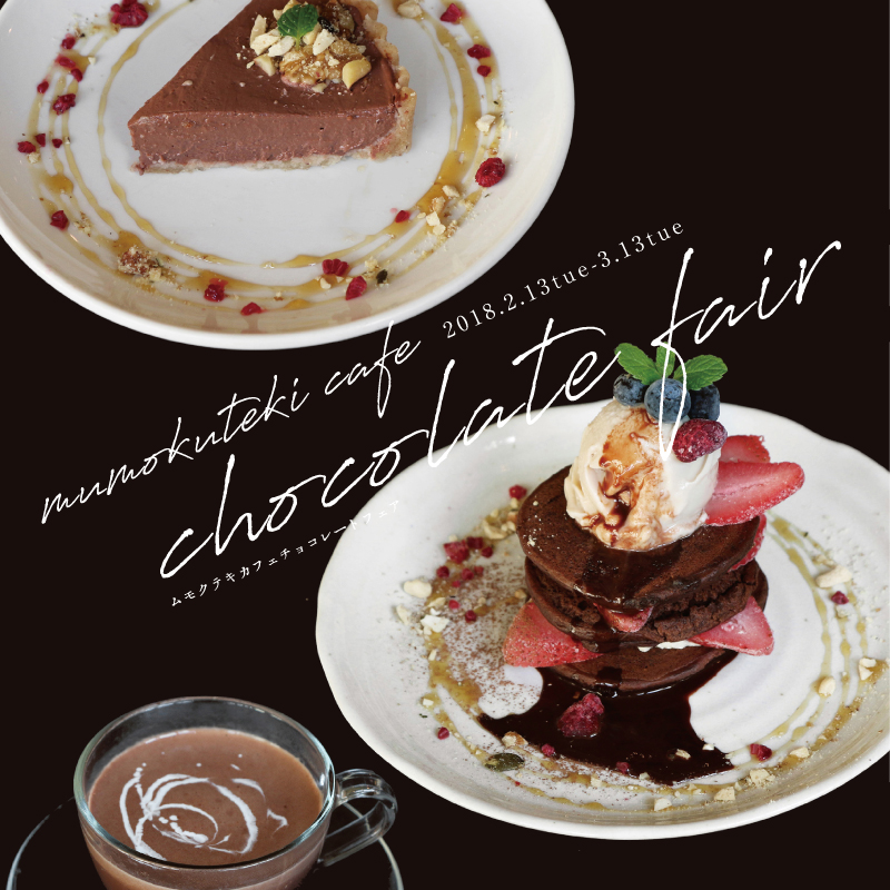 mumokuteki cafe chocolate fair