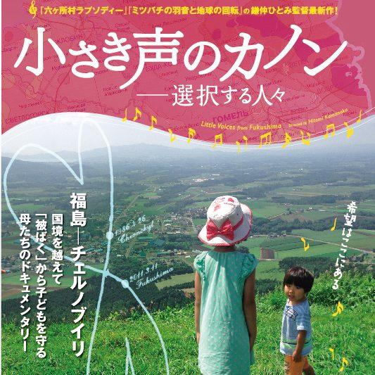 3月10日(土)mumokuteki cinema「小さき声のカノン」上映会&交流会