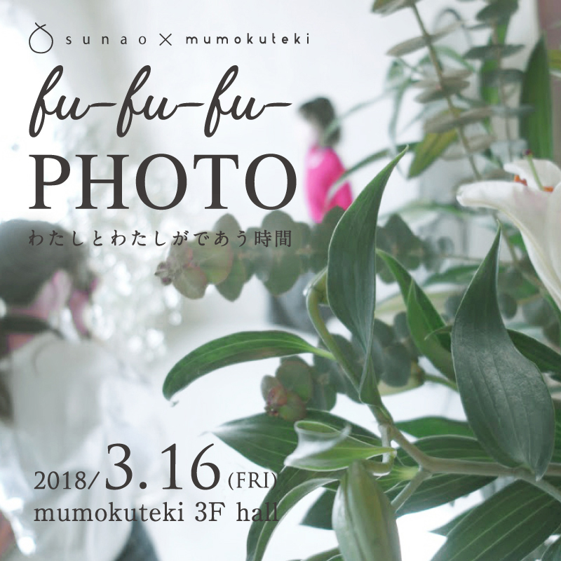 sunao×mumokuteki fufufu PHOTO