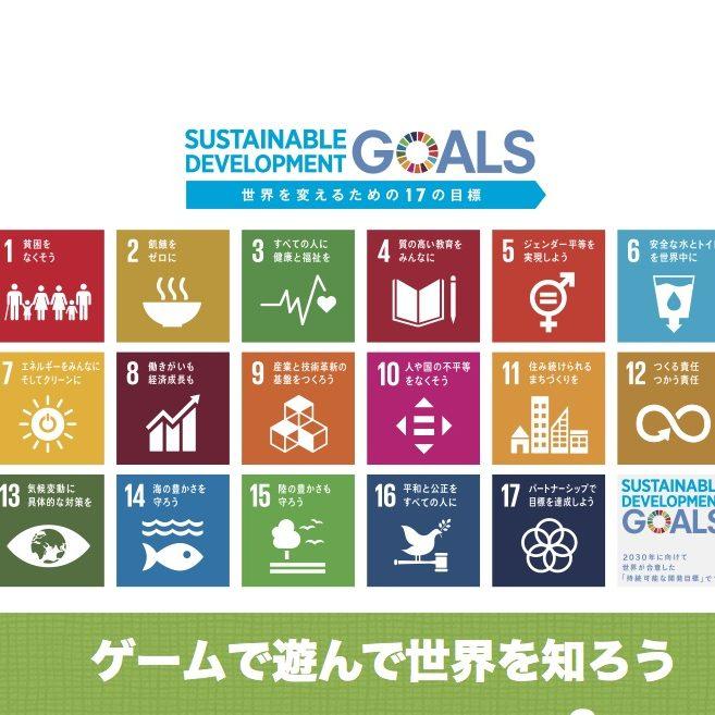 3月24日(土)ゲームで遊んで世界を知ろう『2030SDGs』&『私たちの夢から世界を変えるワークショップ』~チェンジザ・ドリームシンポジウム~