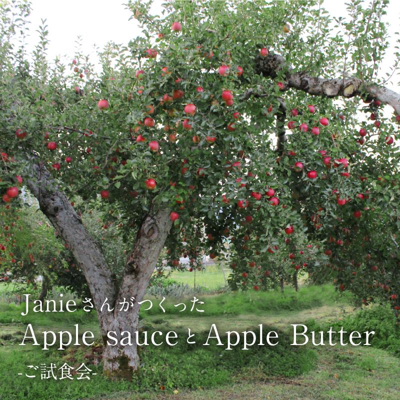 JanieさんがつくったApple sauceとApple Butter-ご試食会-
