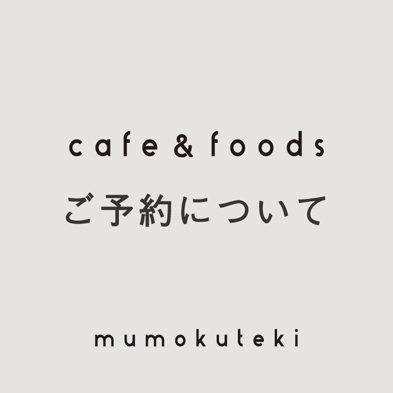mumokuteki cafe ご予約について