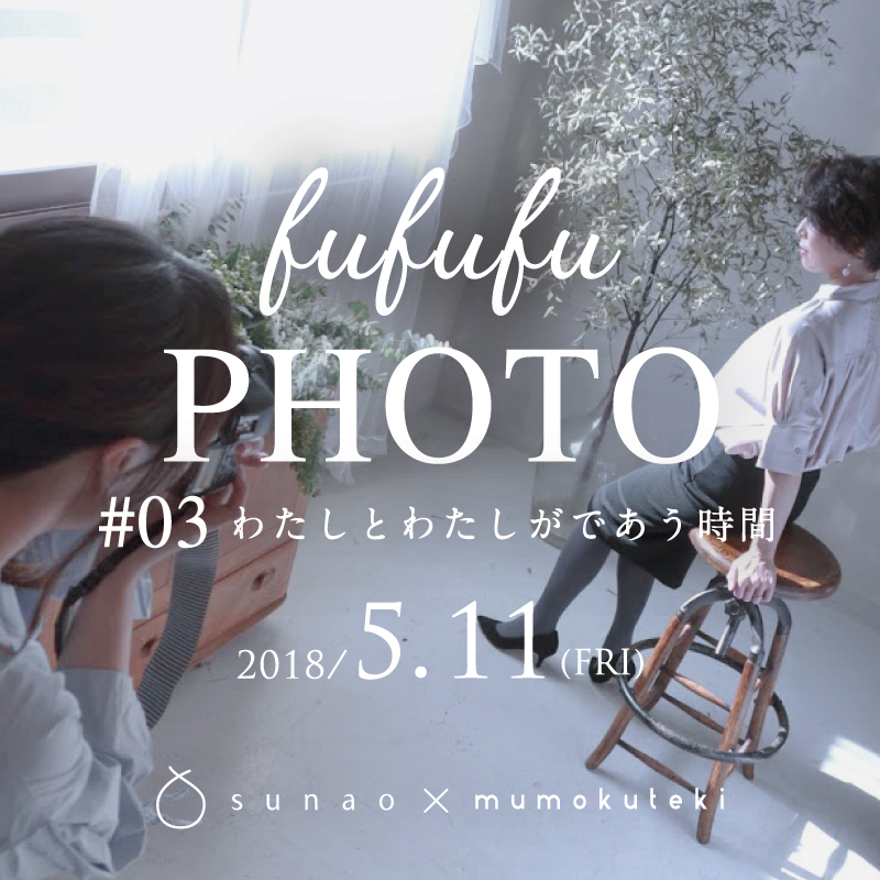 sunao×mumokuteki fufufu PHOTO #03