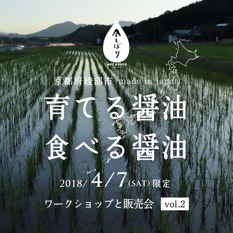 今しぼり 育てる醤油と食べる醤油/ワークショップと販売会 vol.2