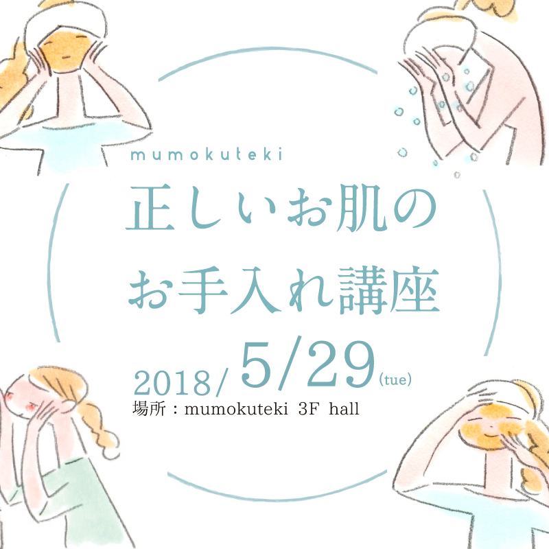 mumokuteki 正しいお肌のお手入れ講座