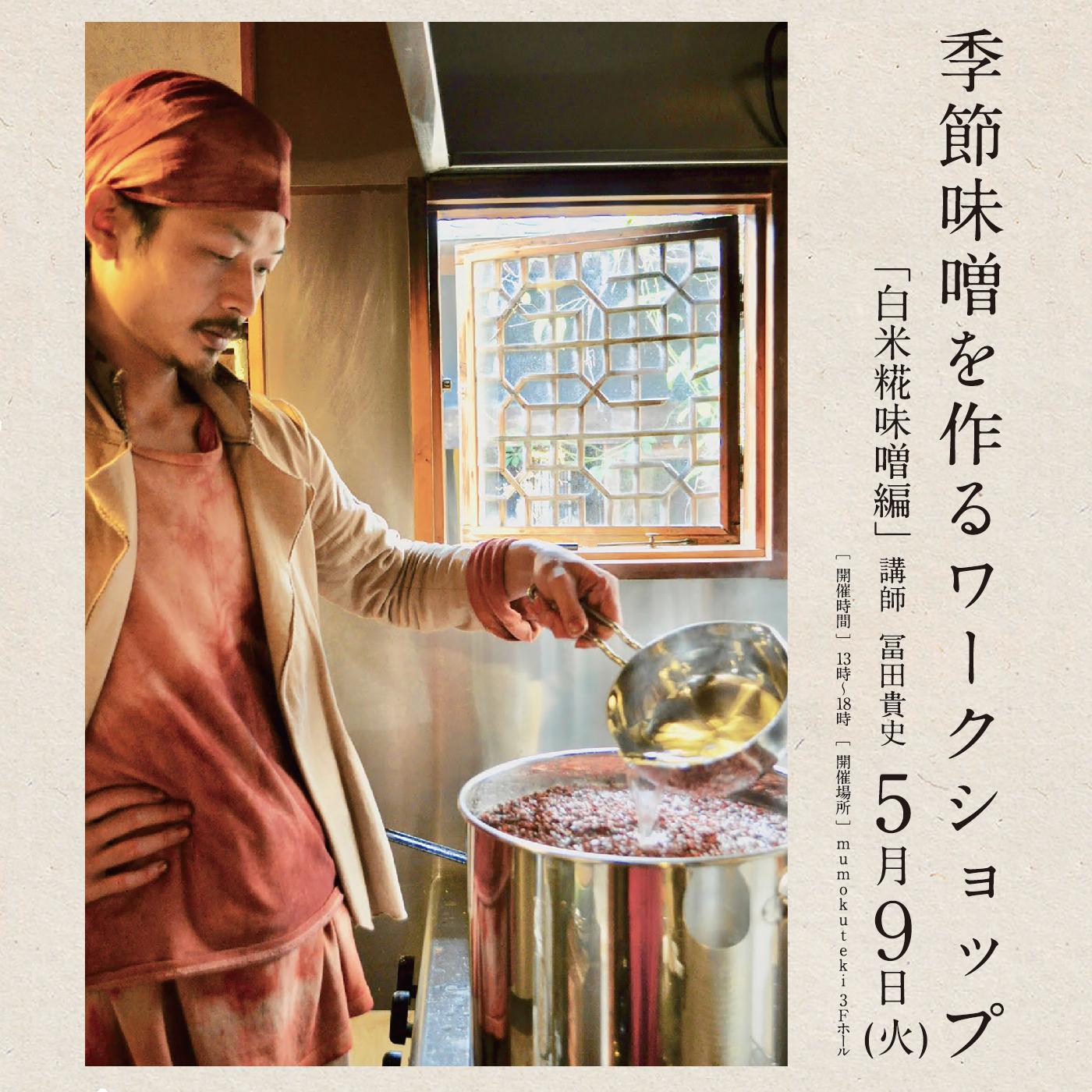 季節味噌を作るワークショップ「白米糀味噌編」 講師:冨田貴史
