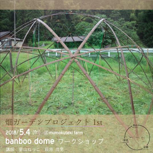 Banboo Dorm 制作ワークショップ