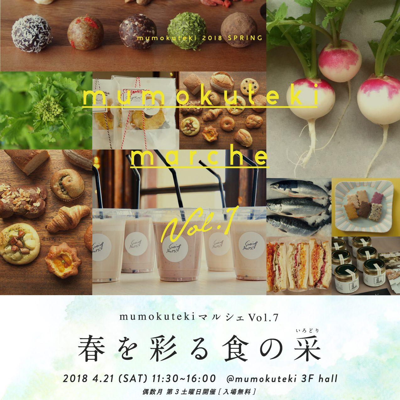 4月21日(土)mumokuteki マルシェ vol.7 「春を彩る食の采」こだわりの23店舗がmumokuteki 3Fに集います!