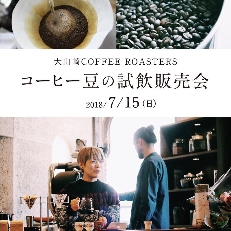 大山崎COFFEE ROASTERS コーヒー豆の試飲販売会