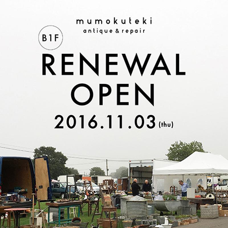 mumokuteki B1F RENEWAL OPEN