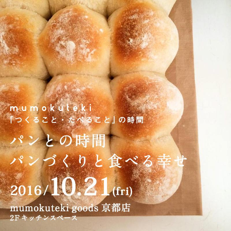 パンとの時間 パンづくりと食べる幸せ