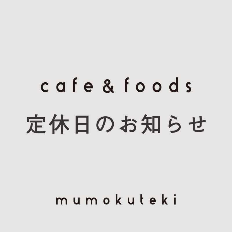cafe 休業日