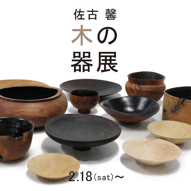佐古 馨「木の器展」