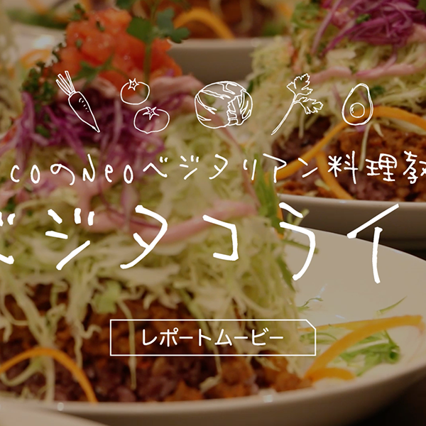 ベジタコライス〜ericoのNeoベジタリアン料理教室 〜
