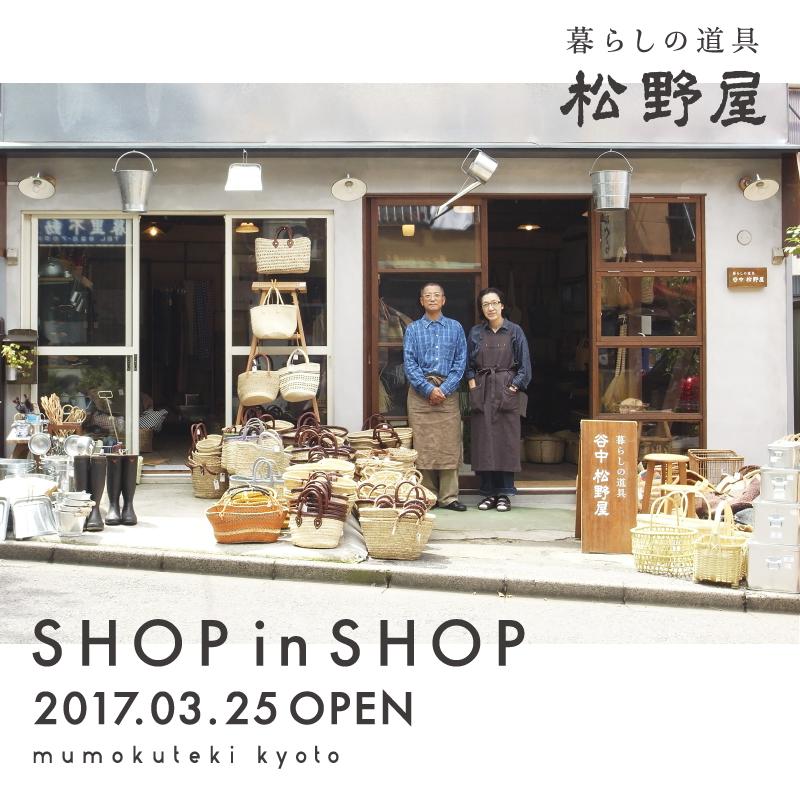 「暮らしの道具 松野屋」SHOPinSHOP 3/25OPEN!