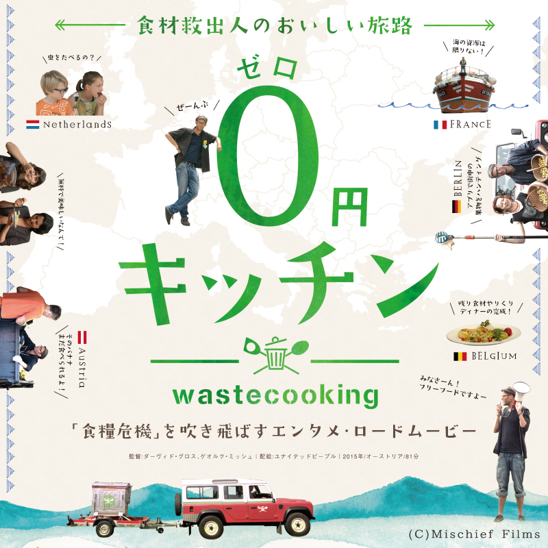 mumokuteki cinema 上映会「0円キッチン」