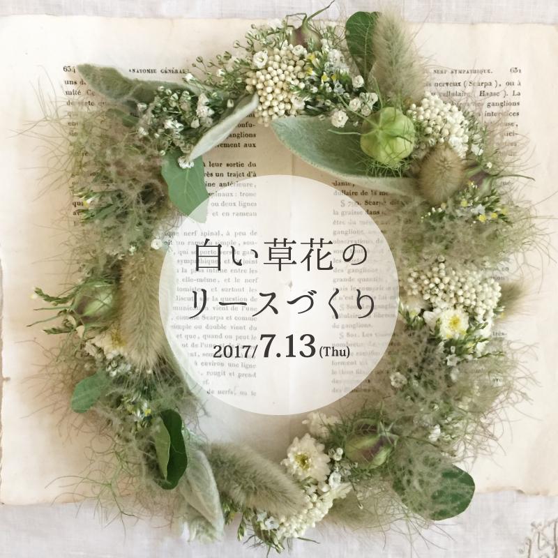 白い草花のリースづくり