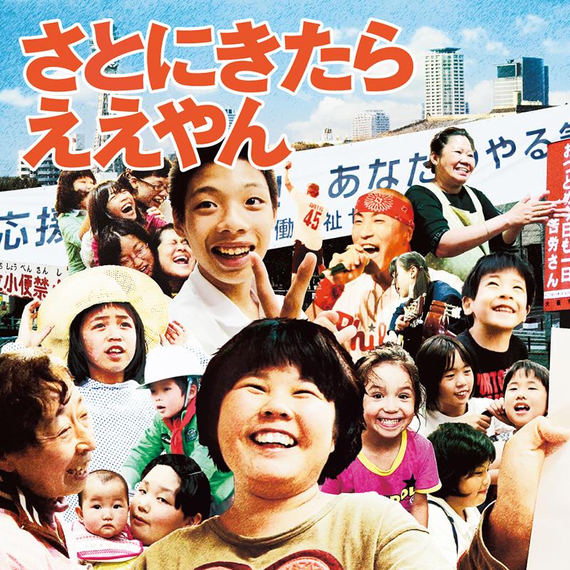 mumokuteki cinema 上映会「さとにきたらええやん」