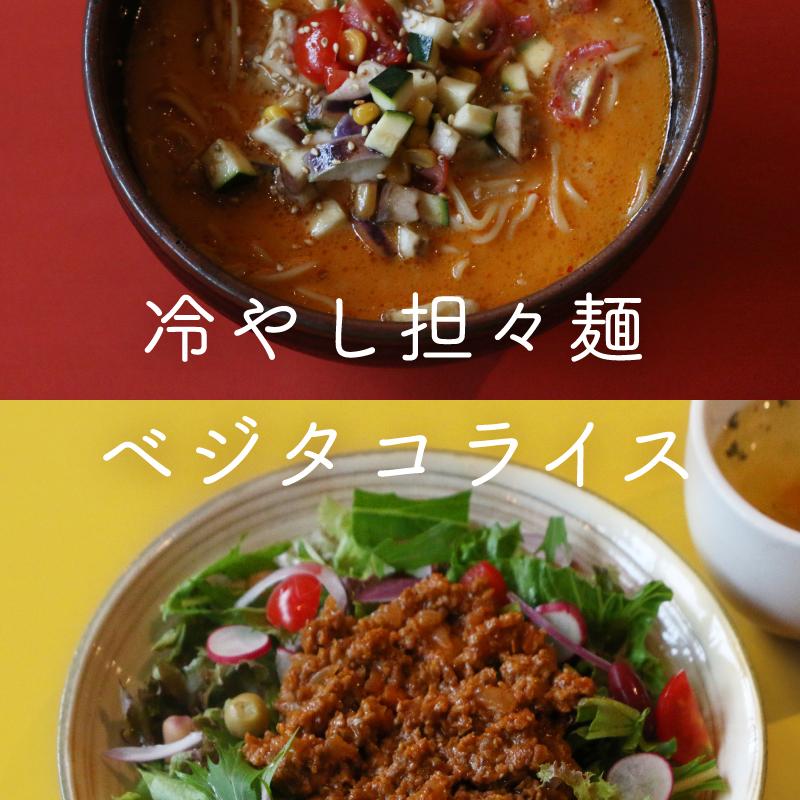 夏の新メニュー!冷やし担々麺&ベジタコライス