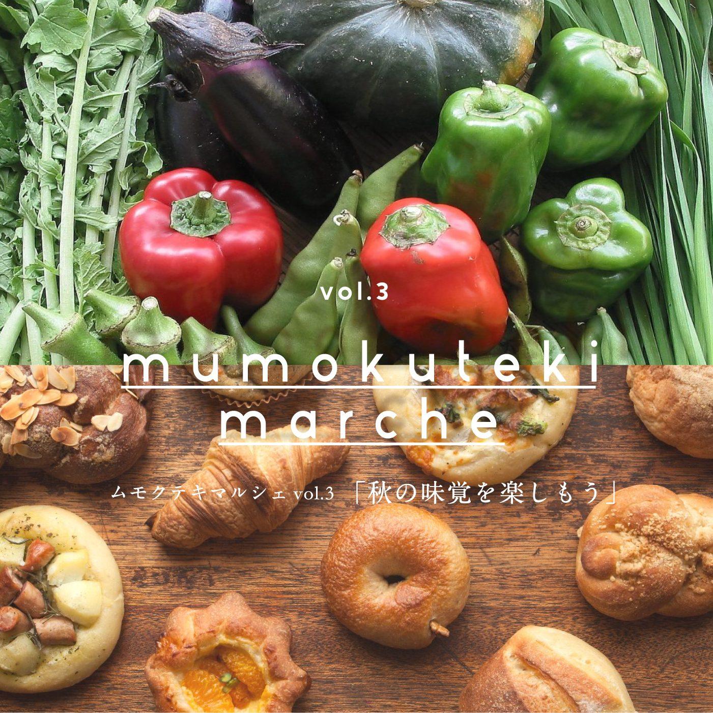 9月16日(土)ムモクテキ マルシェ vol.3「秋の味覚を楽しもう」@mumokuteki 3階ホール